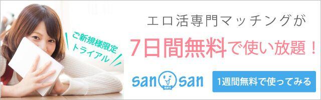 エロ活専門マッチングサイト【sanmarusan】サンマルサン
